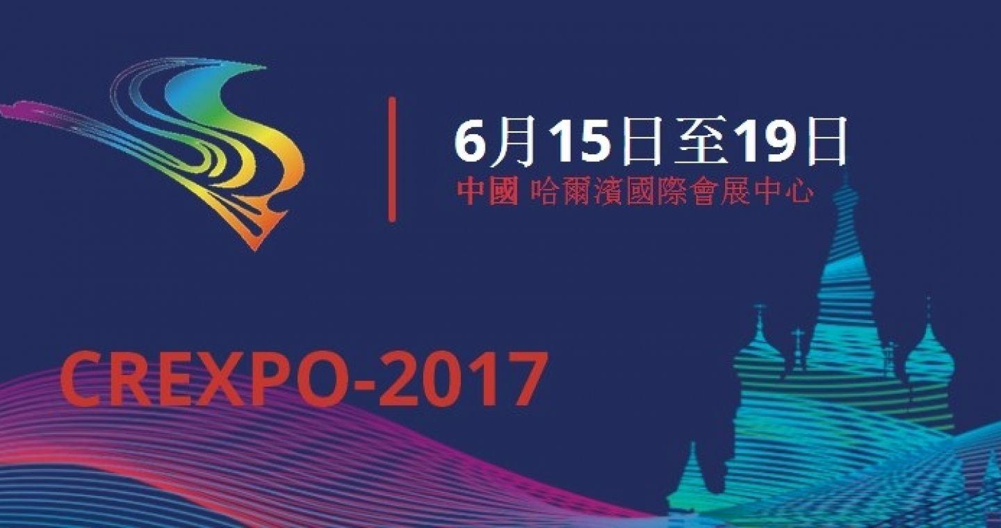 New Growth Areas of Russia-China Trade and Economic Cooperation Will Be Defined at IV Russian-Chinese EXPO