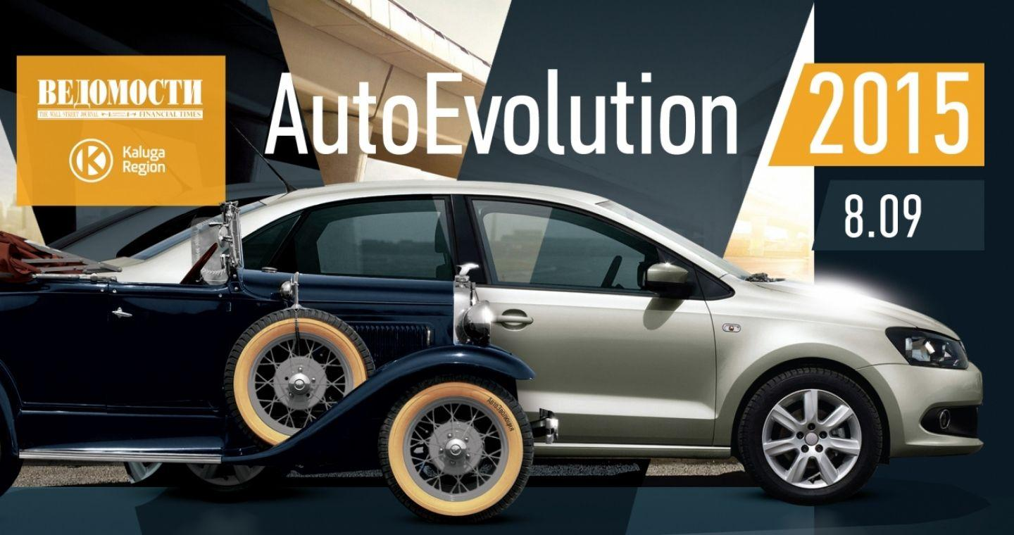 AutoEvolution 2015: the fundamentals of auto industry and analysts' forecasts