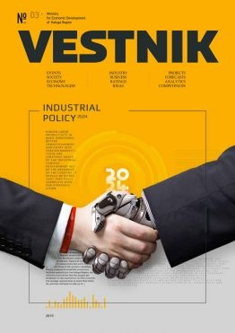 Newsletter №3, 2019. Industrial Policy